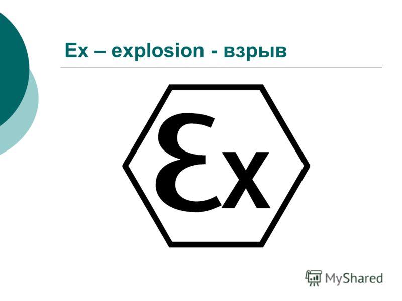 Ех – explosion - взрыв