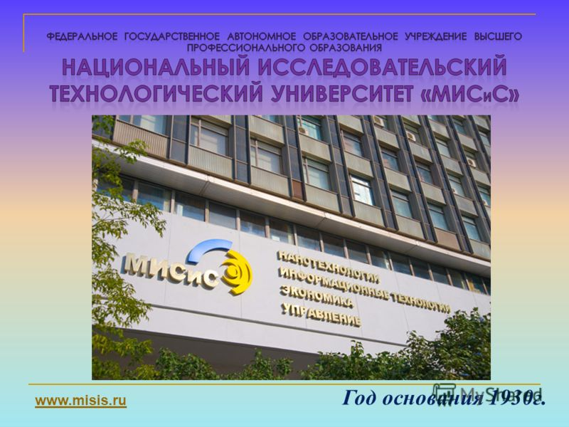 Год основания 1930г. www.misis.ru