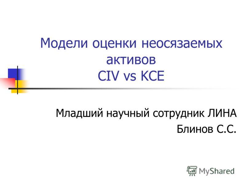 Модели оценки неосязаемых активов CIV vs KCE Младший научный сотрудник ЛИНА Блинов С.С.