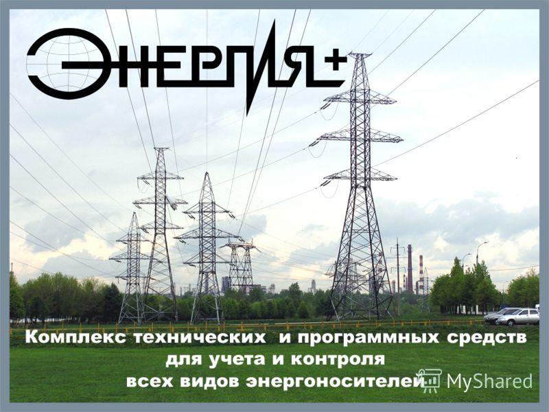 2 Комплекс технических и программных средств для учета и контроля всех видов энергоносителей