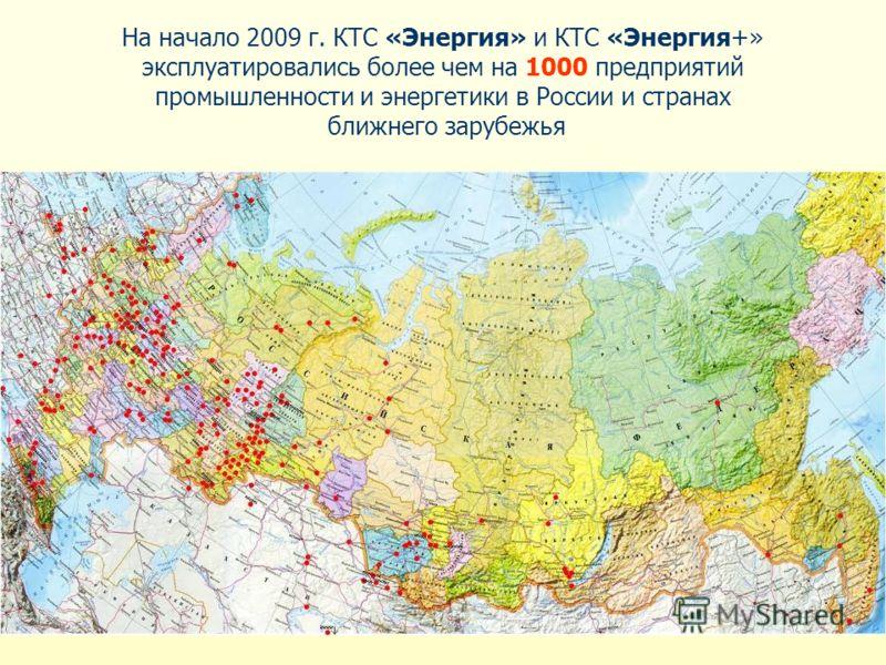 3 На начало 2009 г. КТС «Энергия» и КТС «Энергия+» эксплуатировались более чем на 1000 предприятий промышленности и энергетики в России и странах ближнего зарубежья