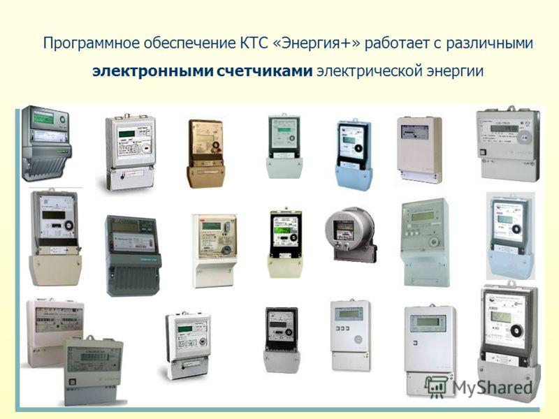 6 Программное обеспечение КТС «Энергия+» работает с различными электронными счетчиками электрической энергии