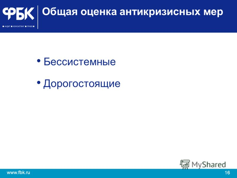 16 www.fbk.ru Общая оценка антикризисных мер Бессистемные Дорогостоящие