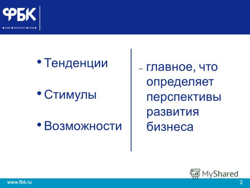 2 www.fbk.ru Тенденции Стимулы Возможности – главное, что определяет перспективы развития бизнеса