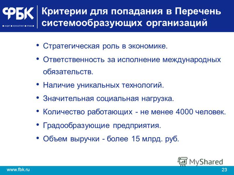 23 www.fbk.ru Критерии для попадания в Перечень системообразующих организаций Стратегическая роль в экономике. Ответственность за исполнение международных обязательств. Наличие уникальных технологий. Значительная социальная нагрузка. Количество работ