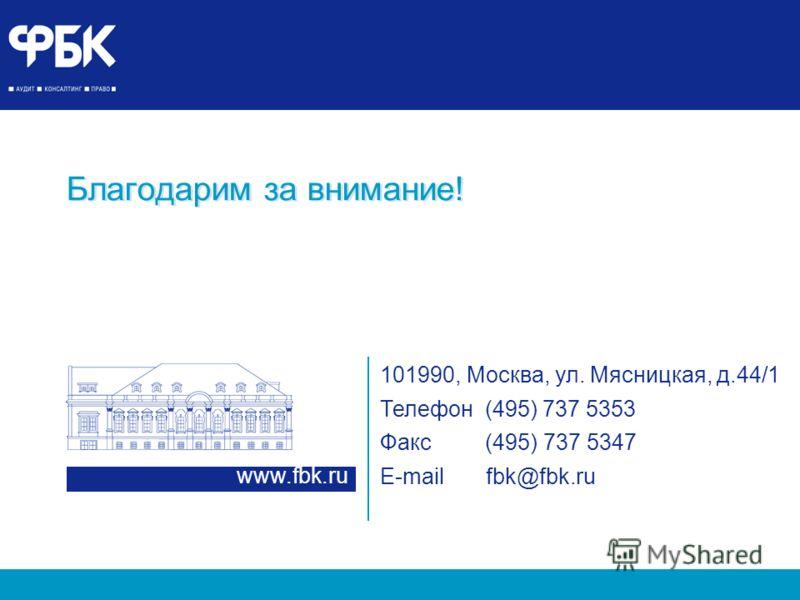 26 www.fbk.ru 101990, Москва, ул. Мясницкая, д.44/1 Телефон (495) 737 5353 Факс (495) 737 5347 E-mail fbk@fbk.ru www.fbk.ru Благодарим за внимание!