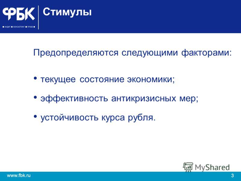 3 www.fbk.ru Стимулы Предопределяются следующими факторами: текущее состояние экономики; эффективность антикризисных мер; устойчивость курса рубля.