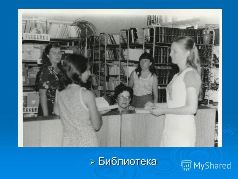 Библиотека Библиотека