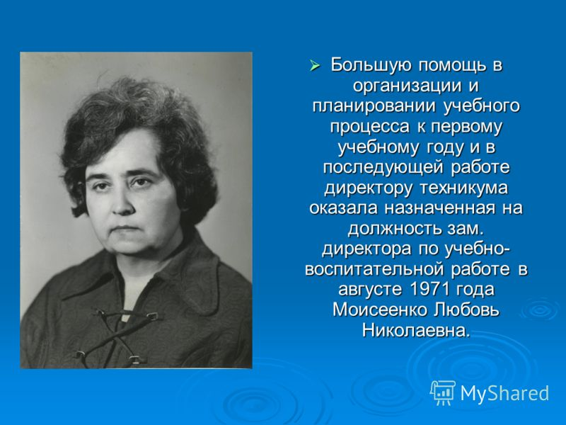 Большую помощь в организации и планировании учебного процесса к первому учебному году и в последующей работе директору техникума оказала назначенная на должность зам. директора по учебно- воспитательной работе в августе 1971 года Моисеенко Любовь Ник