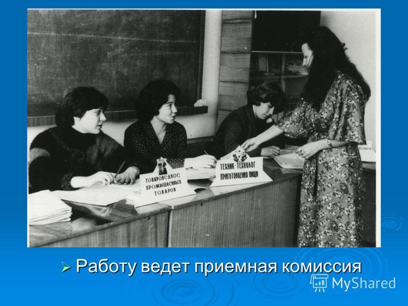 Работу ведет приемная комиссия Работу ведет приемная комиссия