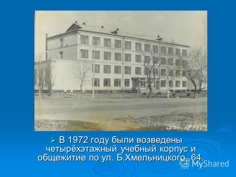 В 1972 году были возведены четырёхэтажный учебный корпус и общежитие по ул. Б.Хмельницкого, 64. В 1972 году были возведены четырёхэтажный учебный корпус и общежитие по ул. Б.Хмельницкого, 64.