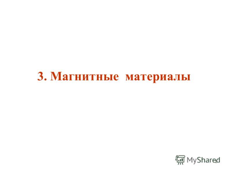 1 3. Магнитные материалы