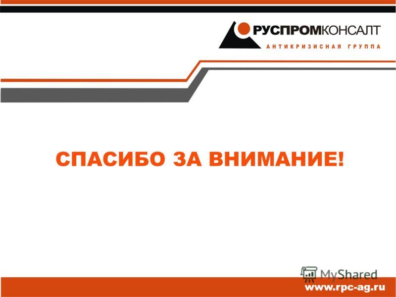 СПАСИБО ЗА ВНИМАНИЕ! www.rpc-ag.ru