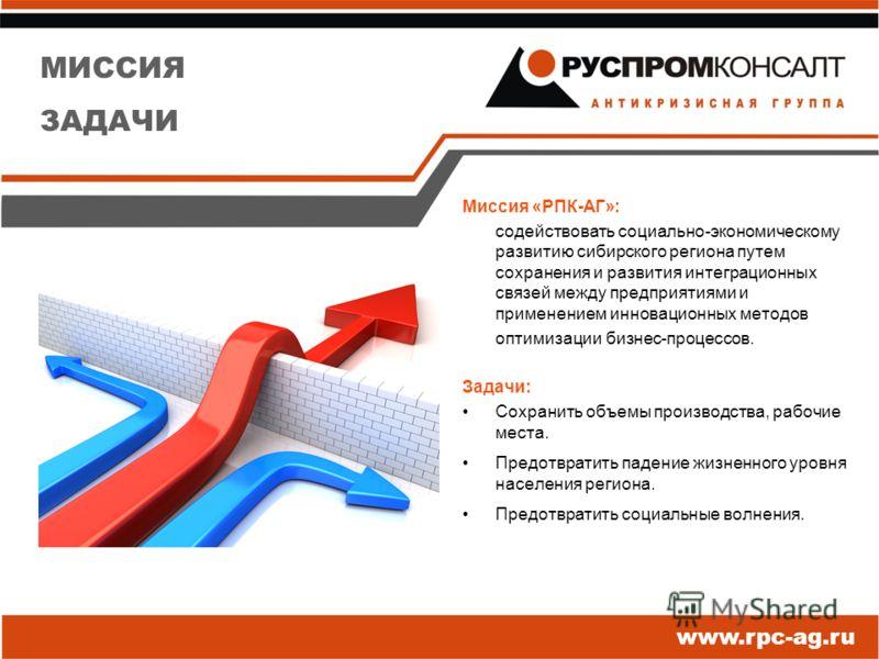 Миссия «РПК-АГ»: содействовать социально-экономическому развитию сибирского региона путем сохранения и развития интеграционных связей между предприятиями и применением инновационных методов оптимизации бизнес-процессов. Задачи: Сохранить объемы произ