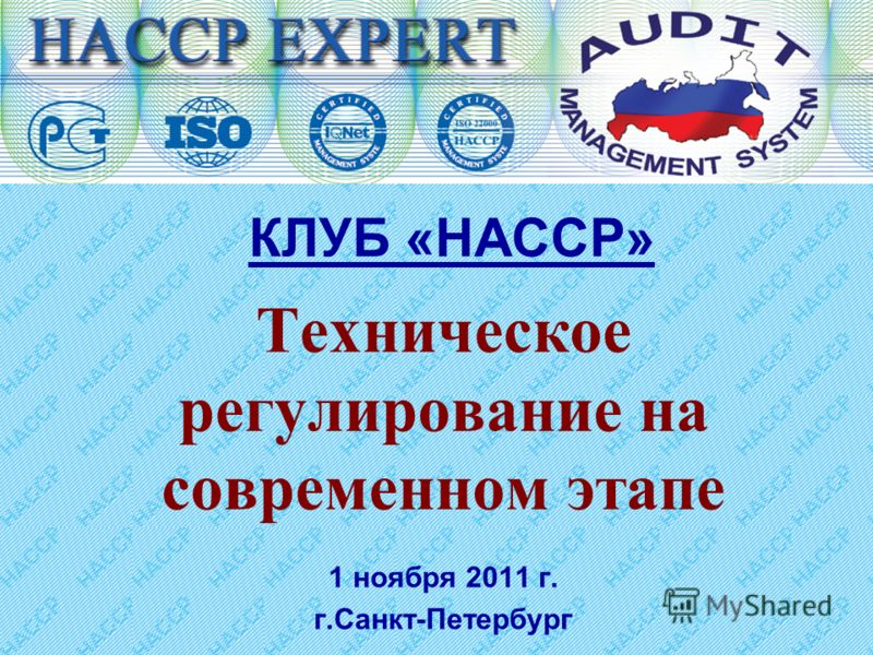 КЛУБ «НАССР» Техническое регулирование на современном этапе 1 ноября 2011 г. г.Санкт-Петербург