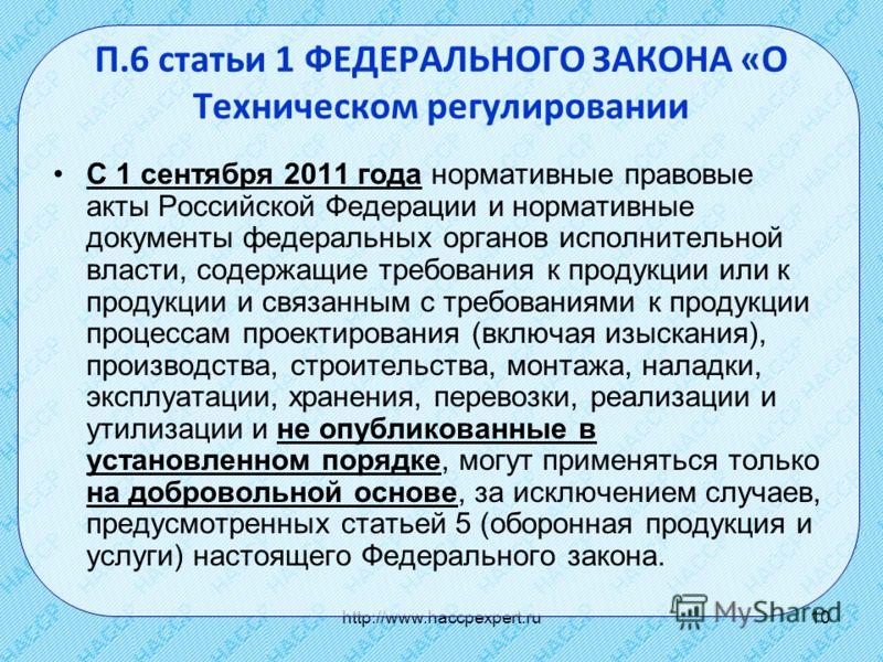 http://www.haccpexpert.ru10 П.6 статьи 1 ФЕДЕРАЛЬНОГО ЗАКОНА «О Техническом регулировании С 1 сентября 2011 года нормативные правовые акты Российской Федерации и нормативные документы федеральных органов исполнительной власти, содержащие требования к