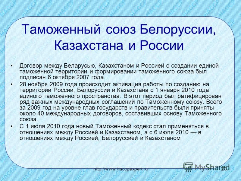 http://www.haccpexpert.ru20 Таможенный союз Белоруссии, Казахстана и России Договор между Беларусью, Казахстаном и Россией о создании единой таможенной территории и формировании таможенного союза был подписан 6 октября 2007 года. 28 ноября 2009 года