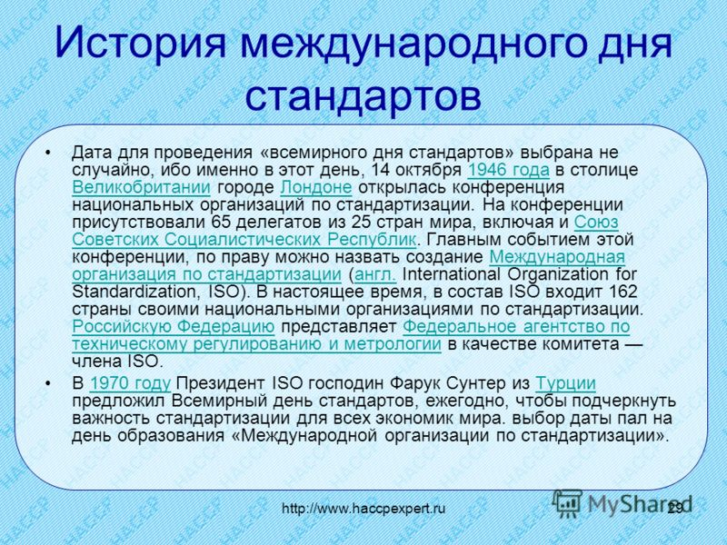 http://www.haccpexpert.ru29 История международного дня стандартов Дата для проведения «всемирного дня стандартов» выбрана не случайно, ибо именно в этот день, 14 октября 1946 года в столице Великобритании городе Лондоне открылась конференция национал