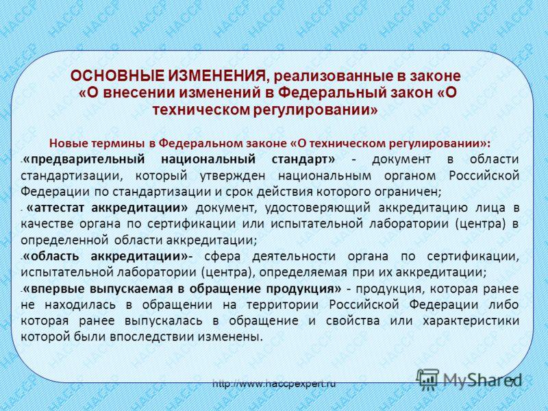 http://www.haccpexpert.ru7 ОСНОВНЫЕ ИЗМЕНЕНИЯ, реализованные в законе «О внесении изменений в Федеральный закон «О техническом регулировании» Новые термины в Федеральном законе «О техническом регулировании»: - «предварительный национальный стандарт»