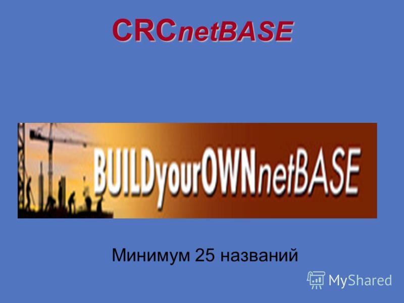 CRC netBASE Ммими Минимум 25 названий