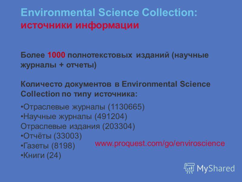 Environmental Science Collection: источники информации Более 1000 полнотекстовых изданий (научные журналы + отчеты) Количесто документов в Environmental Science Collection по типу источника: Отраслевые журналы (1130665) Научные журналы (491204) Отрас