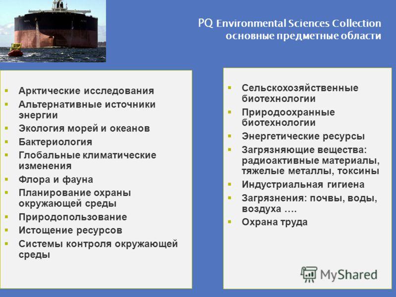 PQ Environmental Sciences Collection основные предметные области Арктические исследования Альтернативные источники энергии Экология морей и океанов Бактериология Глобальные климатические изменения Флора и фауна Планирование охраны окружающей среды Пр