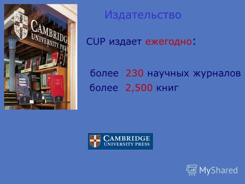 Издательство CUP издает ежегодно : более 230 научных журналов более 2,500 книг