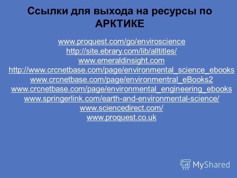 www.proquest.com/go/enviroscience http://site.ebrary.com/lib/alltitles/ www.emeraldinsight.com http://www.crcnetbase.com/page/environmental_science_ebooks www.crcnetbase.com/page/environmentral_eBooks2 www.crcnetbase.com/page/environmental_engineerin