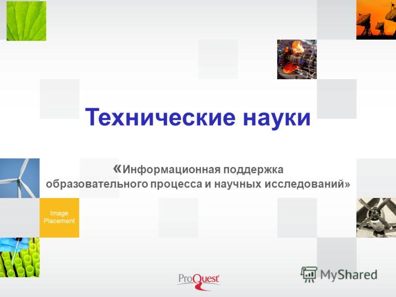 Технические науки « Информационная поддержка образовательного процесса и научных исследований»