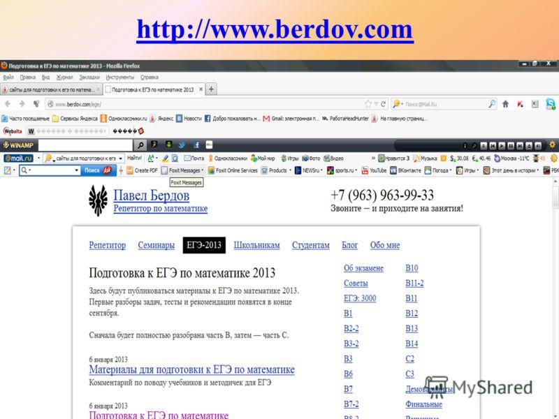 http://www.berdov.com