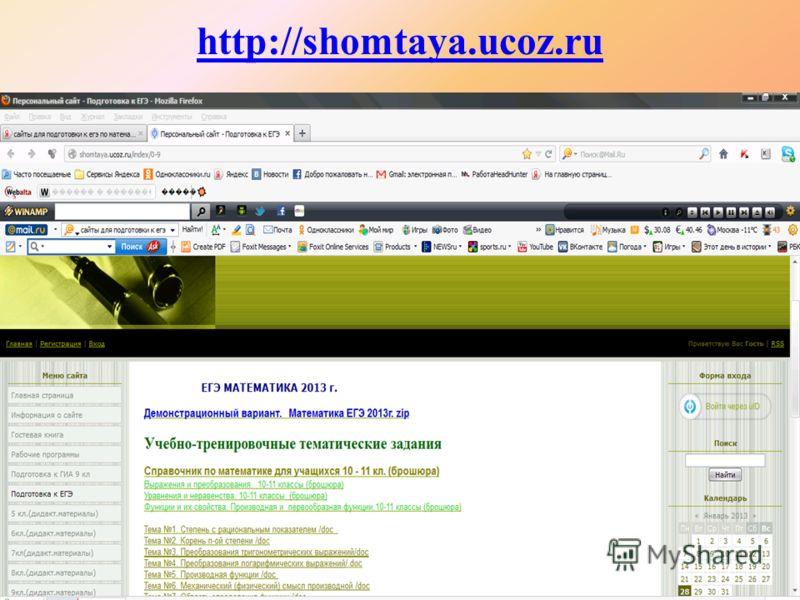 http://shomtaya.ucoz.ru