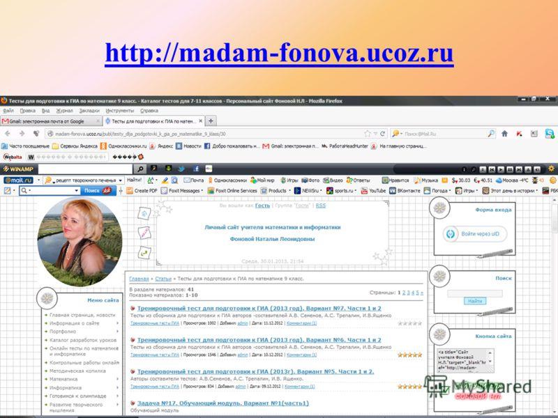 http://madam-fonova.ucoz.ru