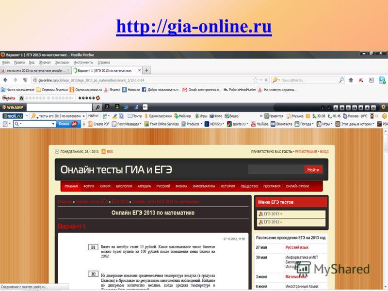 http://gia-online.ru