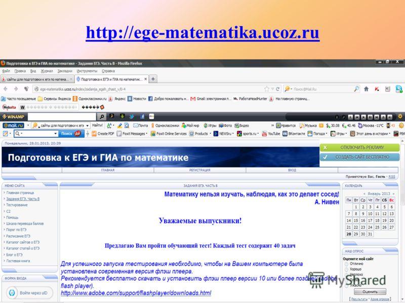 http://ege-matematika.ucoz.ru