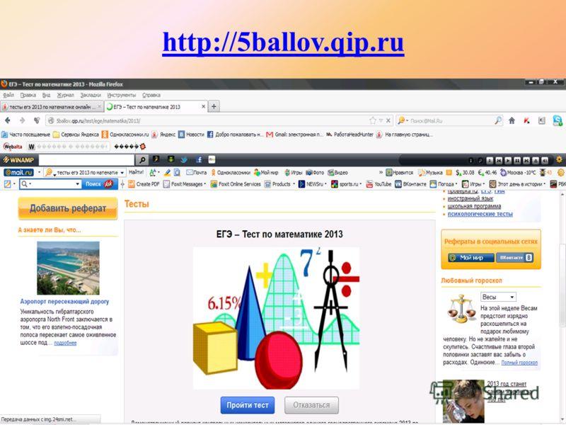 http://5ballov.qip.ru