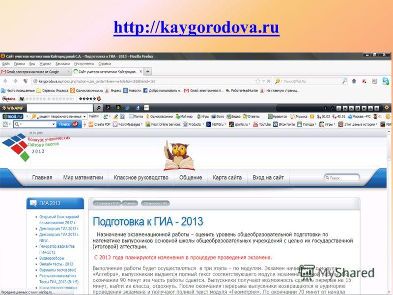 http://kaygorodova.ru