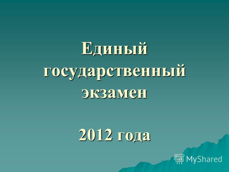 Единый государственный экзамен 2012 года