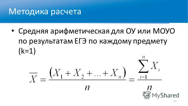 Средняя арифметическая для ОУ или МОУО по результатам ЕГЭ по каждому предмету (k=1) Методика расчета 17