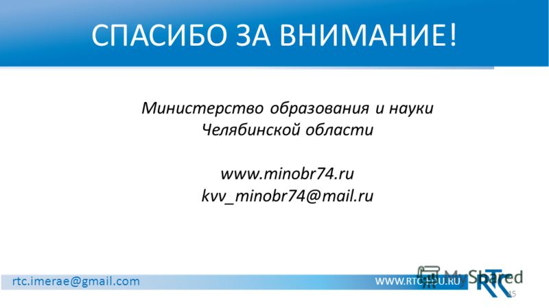 СПАСИБО ЗА ВНИМАНИЕ! WWW.RTC-EDU.RU rtc.imerae@gmail.com Министерство образования и науки Челябинской области www.minobr74.ru kvv_minobr74@mail.ru 45
