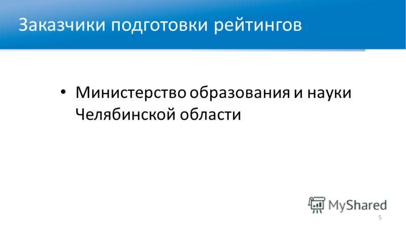Министерство образования и науки Челябинской области Заказчики подготовки рейтингов 5