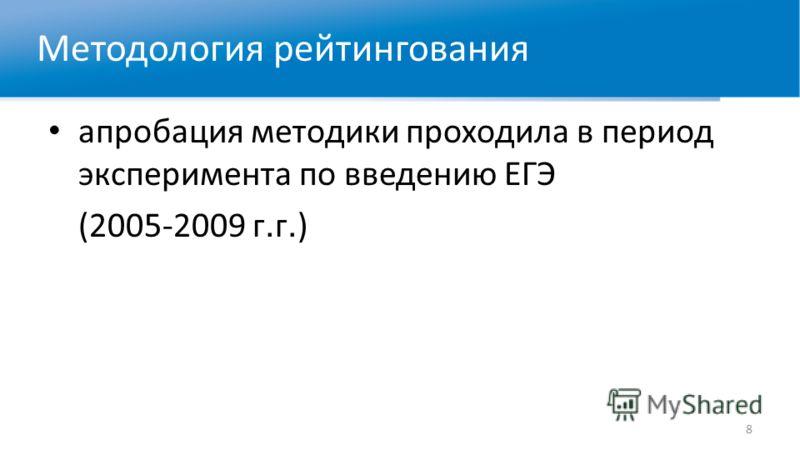 апробация методики проходила в период эксперимента по введению ЕГЭ (2005-2009 г. г. ) Методология рейтингования 8