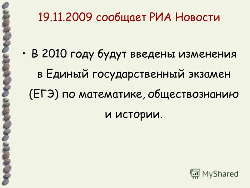 19.11.2009 сообщает РИА Новости В 2010 году будут введены изменения в Единый государственный экзамен (ЕГЭ) по математике, обществознанию и истории.