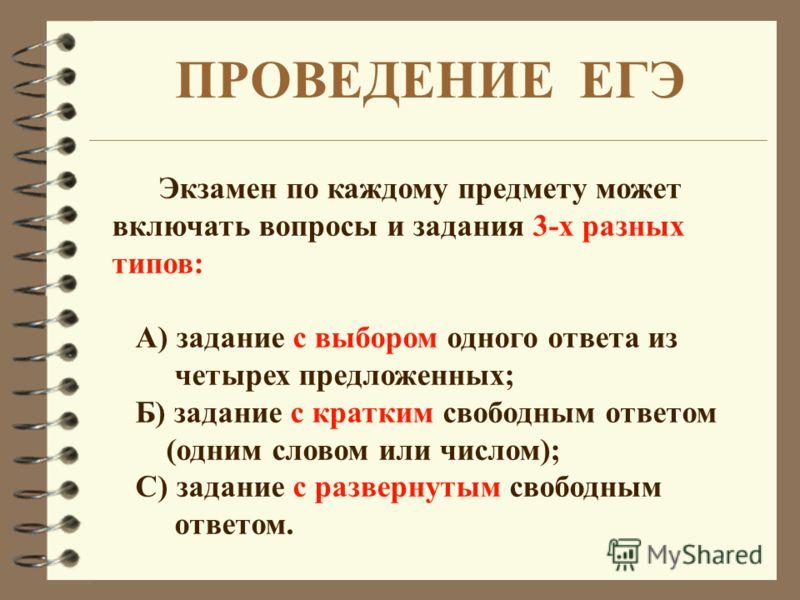 Экзамен по каждому предмету может включать вопросы и задания 3-х разных типов: А) задание с выбором одного ответа из четырех предложенных; Б) задание с кратким свободным ответом (одним словом или числом); С) задание с развернутым свободным ответом.