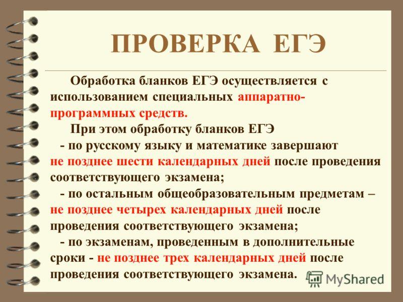 Обработка бланков ЕГЭ осуществляется с использованием специальных аппаратно- программных средств. При этом обработку бланков ЕГЭ - по русскому языку и математике завершают не позднее шести календарных дней после проведения соответствующего экзамена;