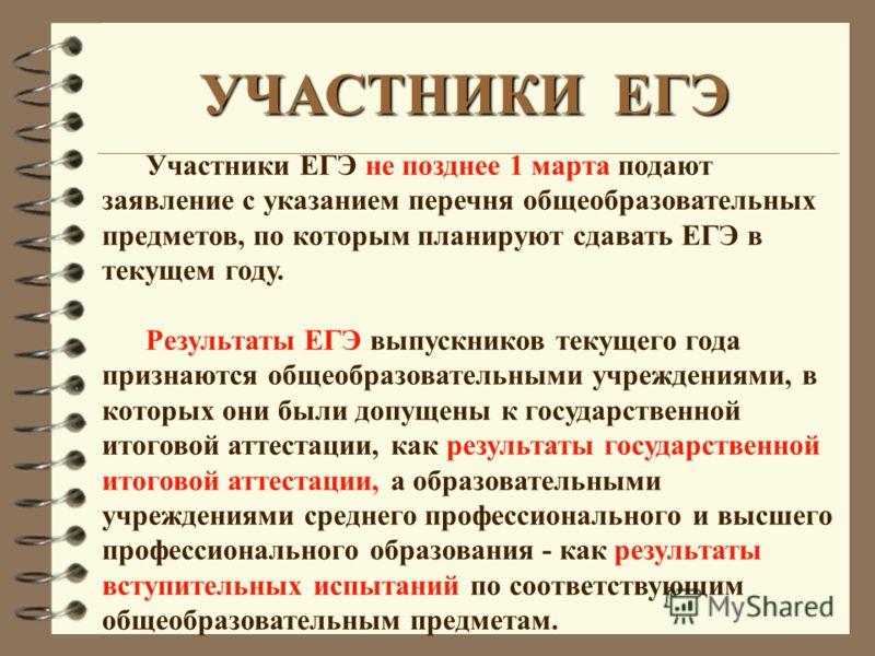 Участники ЕГЭ не позднее 1 марта подают заявление с указанием перечня общеобразовательных предметов, по которым планируют сдавать ЕГЭ в текущем году. Результаты ЕГЭ выпускников текущего года признаются общеобразовательными учреждениями, в которых они