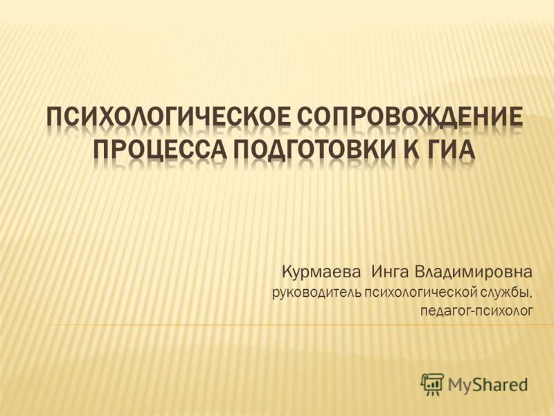 Курмаева Инга Владимировна руководитель психологической службы, педагог-психолог