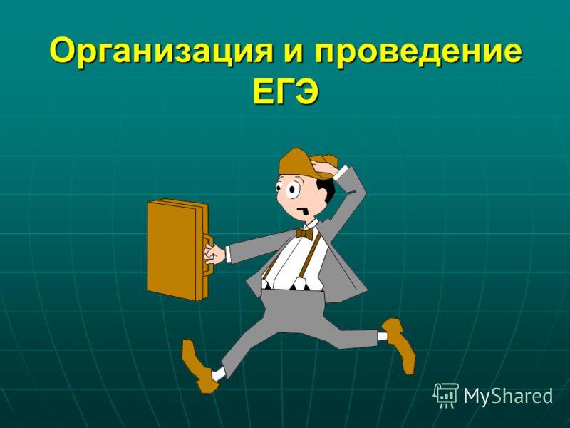 Организация и проведение ЕГЭ