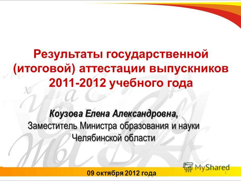 1 09 октября 2012 года Результаты государственной (итоговой) аттестации выпускников 2011-2012 учебного года