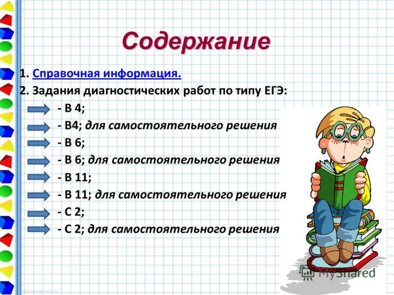 Содержание 1. Справочная информация.Справочная информация. 2. Задания диагностических работ по типу ЕГЭ: - В 4; - В4; для самостоятельного решения - В 6; - В 6; для самостоятельного решения - В 11; - В 11; для самостоятельного решения - С 2; - С 2; д