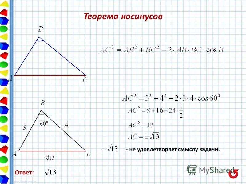 Теорема косинусов - не удовлетворяет смыслу задачи. Ответ: